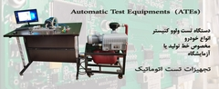 Canister Automatic Tester